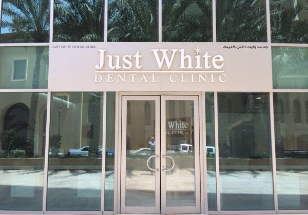 Just white Dental Clinic entrance